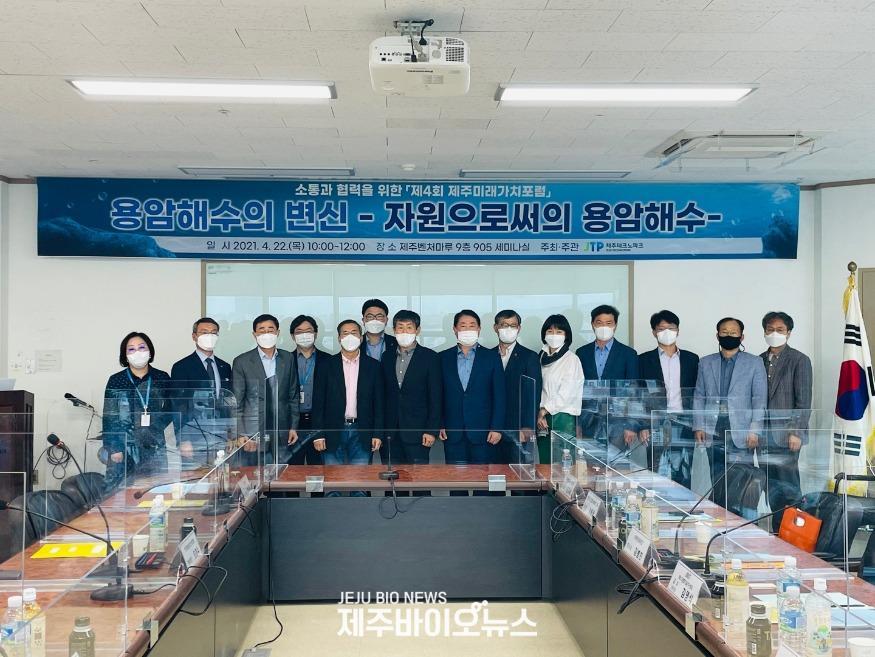 제주용암해수_제주바이오뉴스.jpg